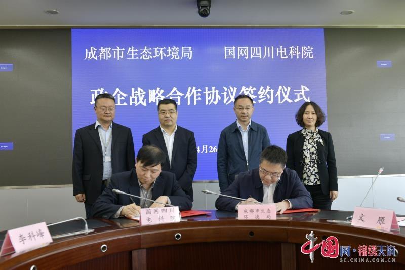 助力环保精准管控  成都市生态环境局与国网省电科院签署战略合作协议