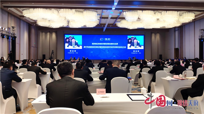 百余名专家为遂宁市加快融入成渝地区双城经济圈建设建言献策