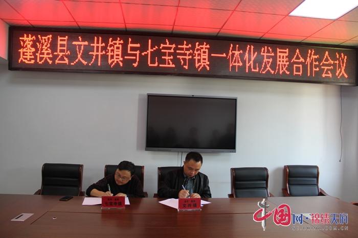 蓬溪县文井镇与嘉陵区七宝寺、三会等4个相邻乡镇探索一体化发展
