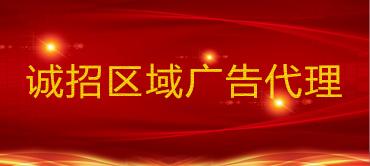 诚招2020年度中国网·锦绣天府四川部分市、州广告总代理