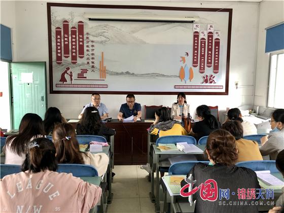 绵阳市青莲小学召开作风整顿活动动员会