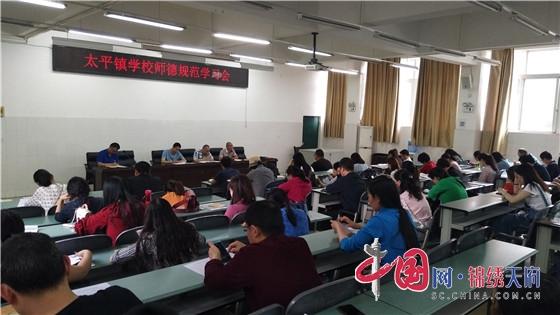 绵阳江油市太平镇学校开展师德规范教育活动