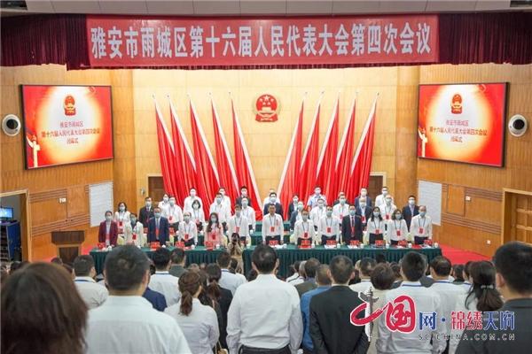 雅安市雨城区第十六届人民代表大会第四次会议胜利闭幕