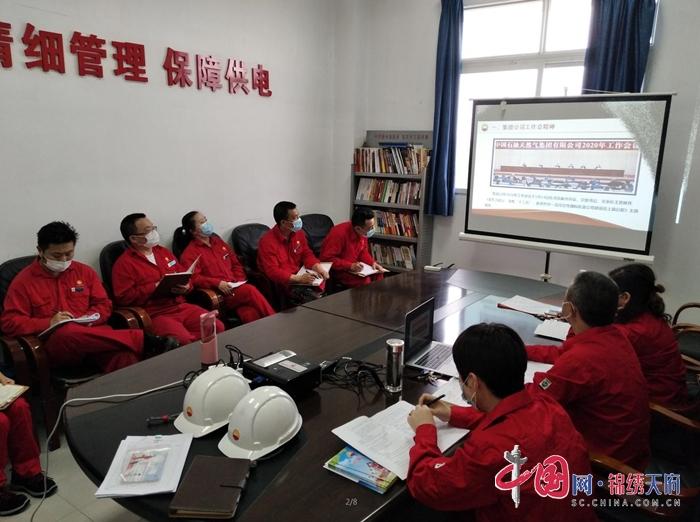 川中油气矿水电管理中心开展主题教育进班组活动