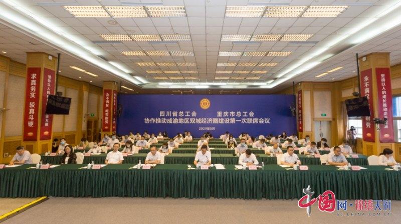 """唱好""""双城记""""建好""""经济圈"""" 川渝两地工会签订战略协议"""