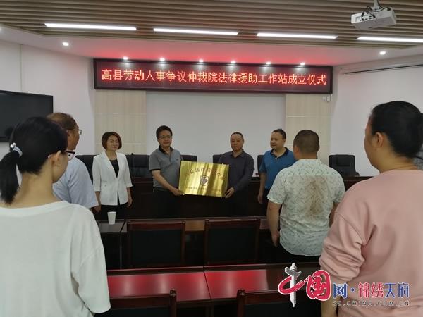 高县劳动人事争议仲裁院法律援助工作站正式挂牌成立