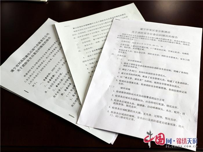 遂宁市:经开消防督促各单位开展消防安全自查自纠