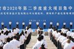 广安集中开工重大项目84个 总投资193亿元