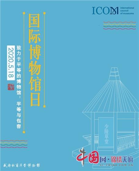国际博物馆日 杜甫草堂向市民发放七千张门票