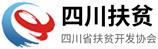 四川省扶贫开发协会