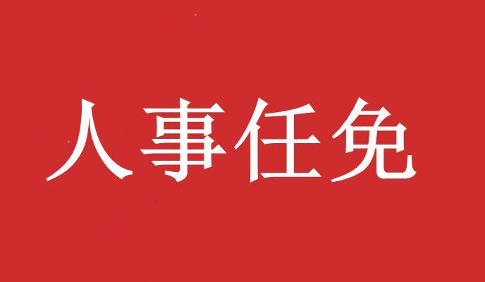 广安市人民代表大会常务委员会人事任免决定