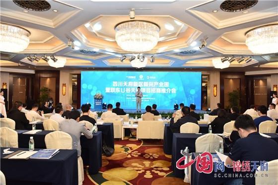 天府新区新兴产业园赴上海招商推介