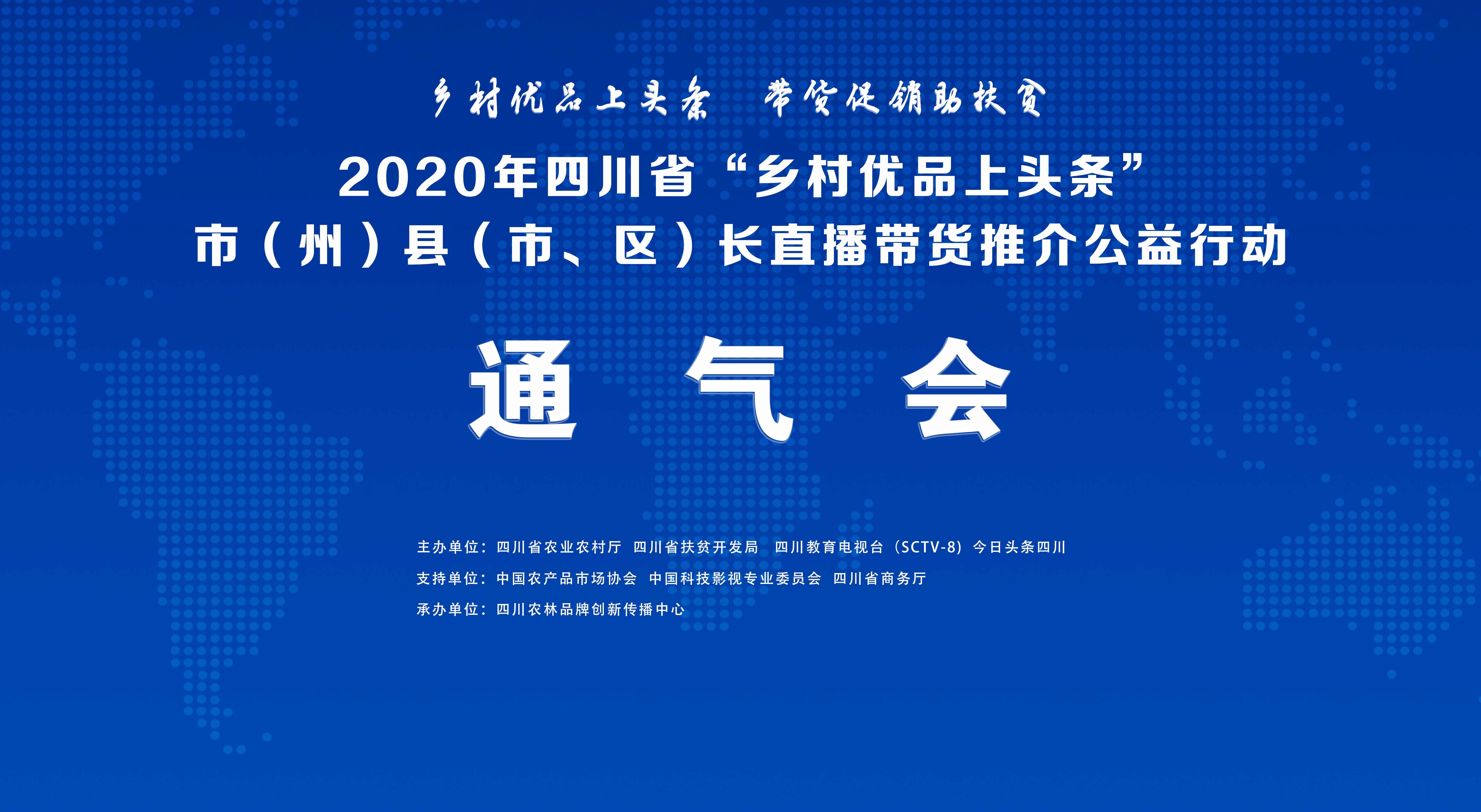 """2020年四川省""""乡村优品上头条""""市(州)县(市、区)长直播带货推介公益行动通气会"""