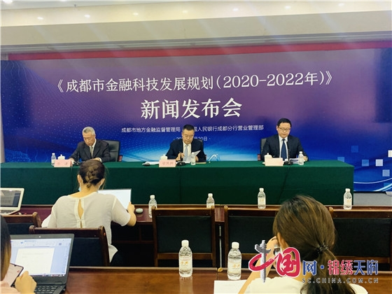 成都市金融科技发展规划:到2022年底前建成有国际影响力的区域金融科技中心