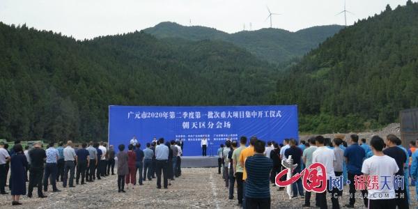 广元朝天:总投资5亿元 10大项目集中开工