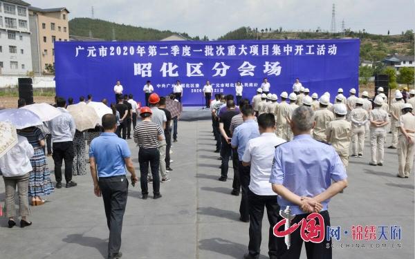 总投资6.8亿元 广元昭化区第二季度一批次重大项目集中开工