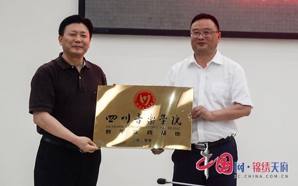 四川音乐学院教学实践基地授牌仪式举行
