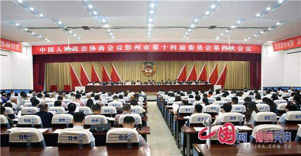 政协彭州市第十四届委员会第四次会议召开