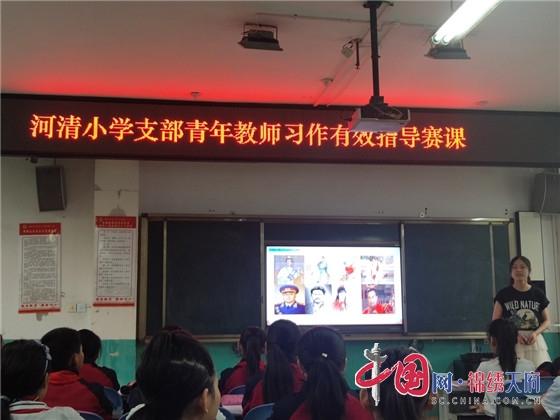 绵阳市安州区河清镇小学开展青年教师习作赛课活动