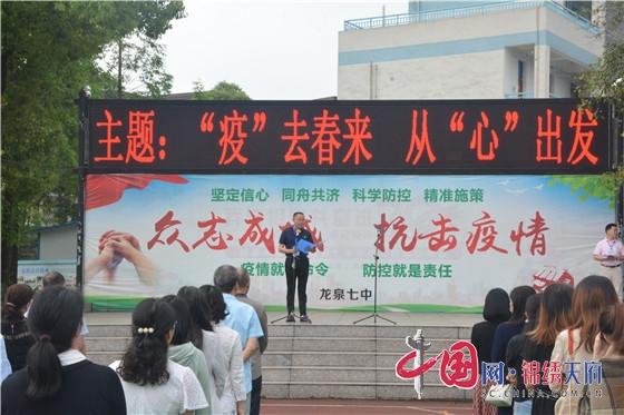 成都市龙泉七中举行2020年心理健康活动月宣传活动