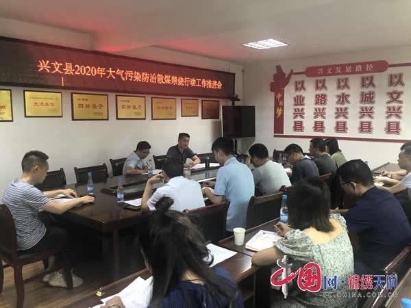 兴文县召开2020年大气污染防治散煤禁烧行动工作推进会