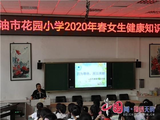 绵阳市花园小学举行女生健康教育专题讲座
