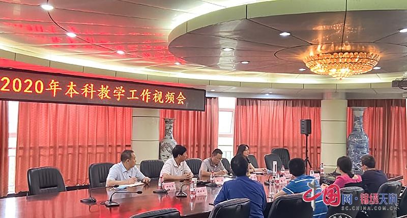 四川轻化工大学副校长颜杰带队参加四川省2020年本科教学工作视频会