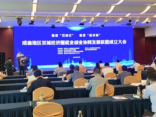 川渝两地签订公共就业创业服务合作协议