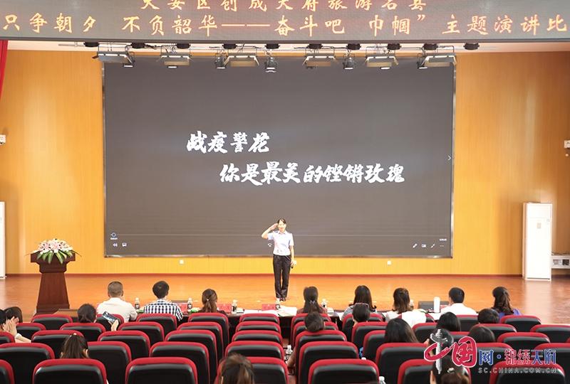 自贡市大安区创成天府旅游名县主题征文暨演讲比赛圆满落幕