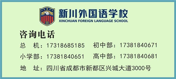 新川外国语学院