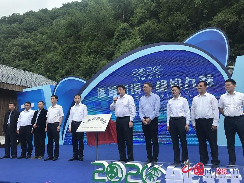大熊猫名字你来定!九寨沟熊猫园开园3只大熊猫面向社会征名