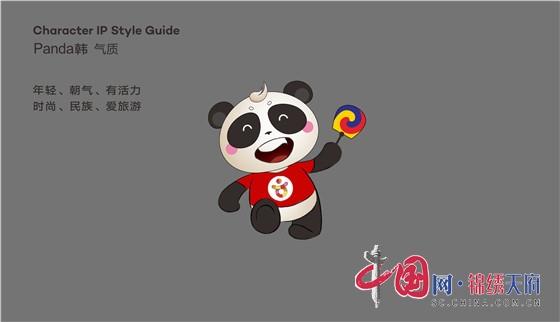 """""""Panda出道 韩你来撩""""韩国旅游形象设计大赛结果出炉"""