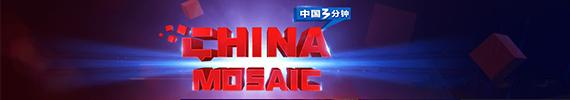 中國三分鐘