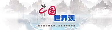 中國世界觀