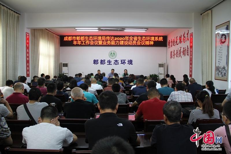 四川省成都市郫都生态环境局召开全体干部职工大会