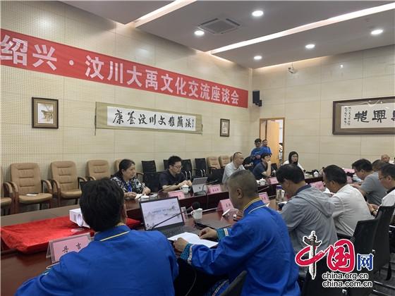 """历史""""牵线""""  汶川与绍兴共议大禹文化发展"""
