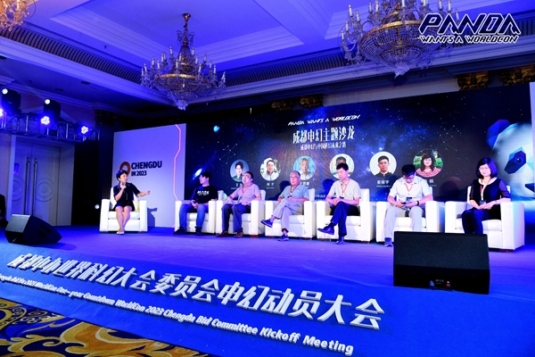 Chengdu bids to host the 81st World Science Fiction Convention (WSFC) in 2023