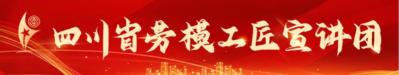 四川省劳模工匠团