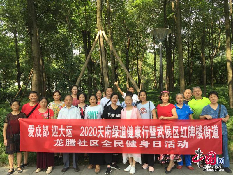 """红牌楼龙腾社区组织开展""""爱成都·迎大运""""绿道健身活动"""