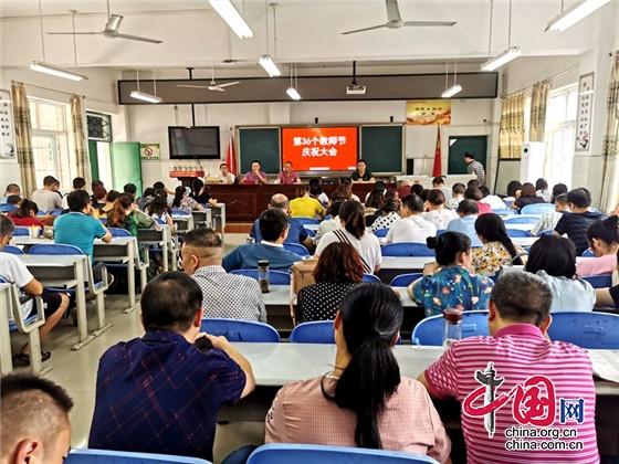 绵阳江油市花园小学召开第36个教师节庆祝暨表扬大会