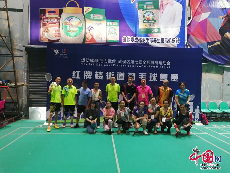 成都红牌楼街道组织武侯区第七届全民健身运动会羽毛球比赛