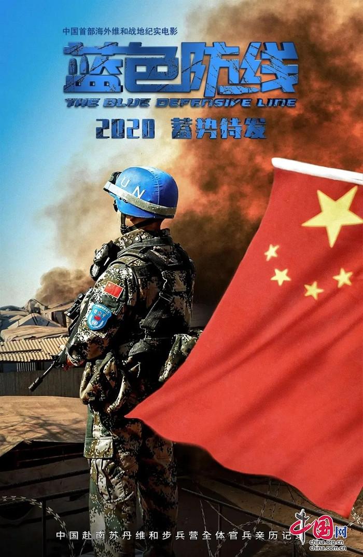 粉丝观影团 |《 蓝色防线》传递英雄力量,致敬中国蓝盔