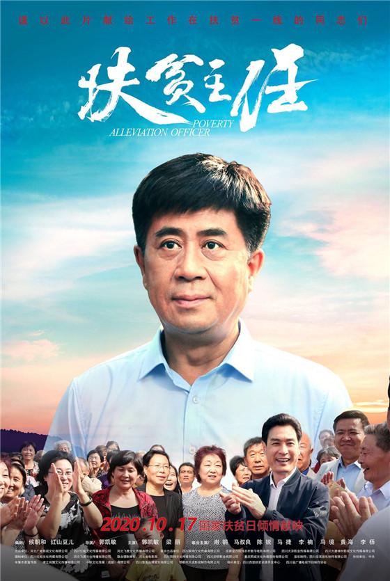扶贫题材类电影《扶贫主任》在成都举行首映仪式