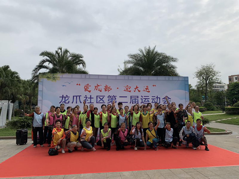爱成都·迎大运|红牌楼街道龙爪社区第二届社区运动会开幕