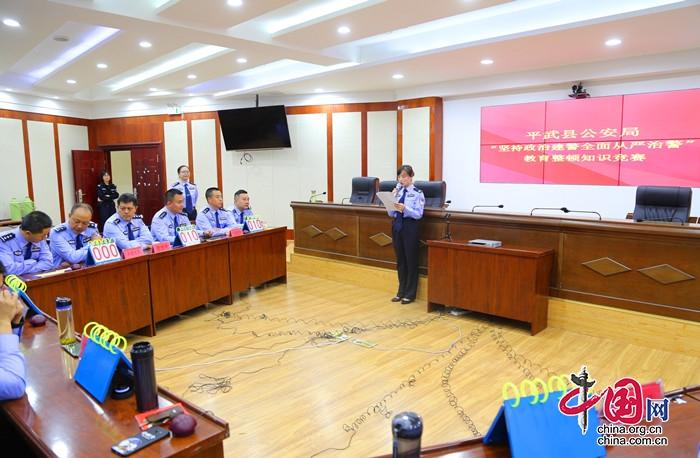 """平武县公安局组织开展""""坚持政治建警全面从严治警""""教育整顿知识竞赛"""