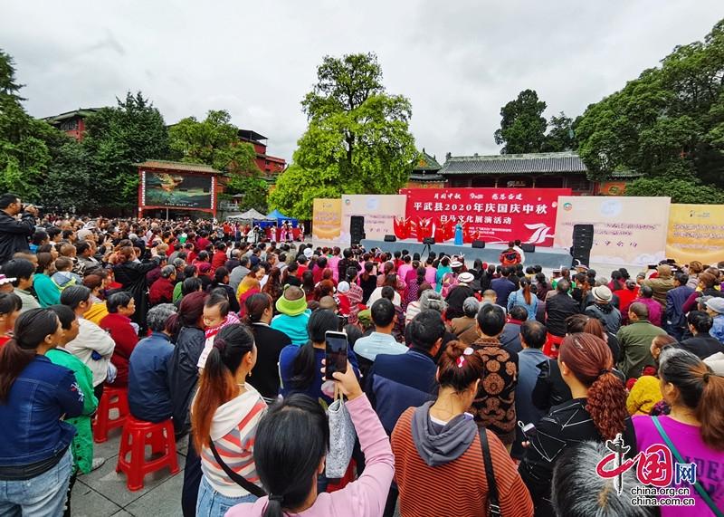 平武:喜迎国庆中秋 大型白马文化展演精彩纷呈
