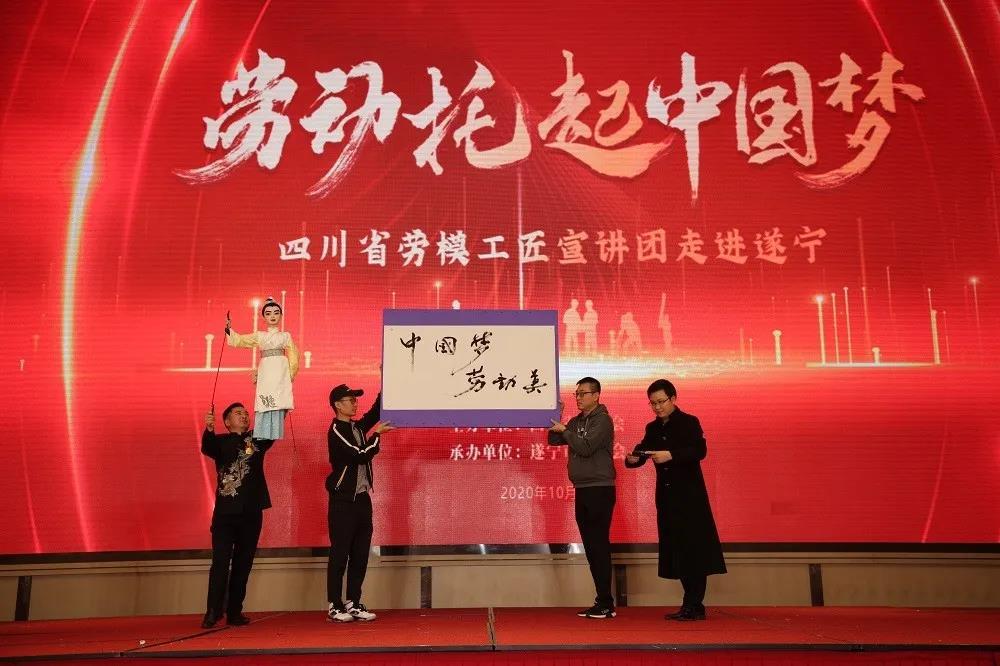 激发奋进力量!四川省劳模工匠宣讲团走进遂宁