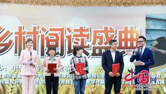 2020新时代乡村阅读盛典在成都市新津区中国天府农业博览园举行