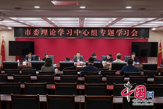 简阳市委理论学习中心组专题学习《习近平谈治国理政》第三卷