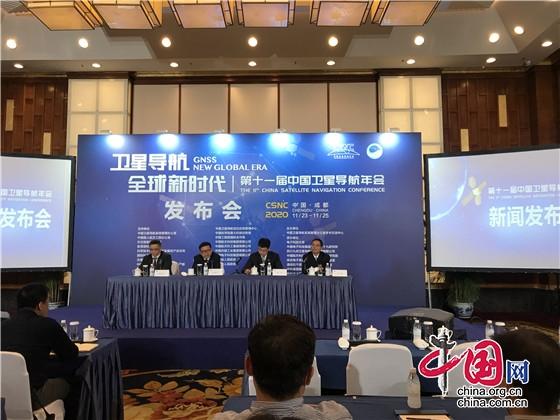 第十一届中国卫星导航年会将于11月23日至25日在成都召开